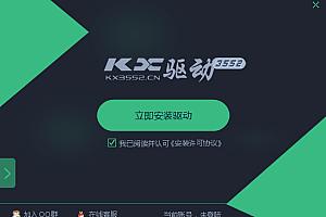 kx驱动下载,kx3552驱动版官网下载(野狼官方版)