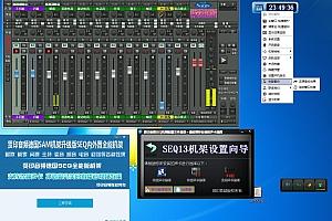 原贤印(佩斯)音频德国Sam机架SEQ机架升级版 4.9一键效果集成