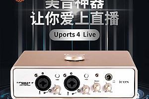 艾肯 Uports4 Live 4.0.0 驱动(32位/64位)官方最新版