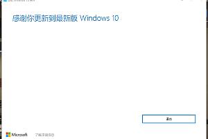 Windows10原版免费安装执行程序windows7一键升级win10