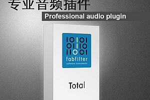肥波FabFilter全套插件一键安装免激活绿色版